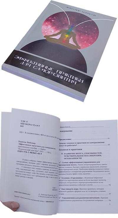 Сборник техник и практик по саморазвитию