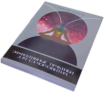 сборник практик по саморазвитию от любомира борисова